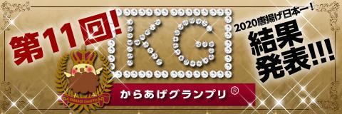 第11回からあげグランプリ®結果発表!