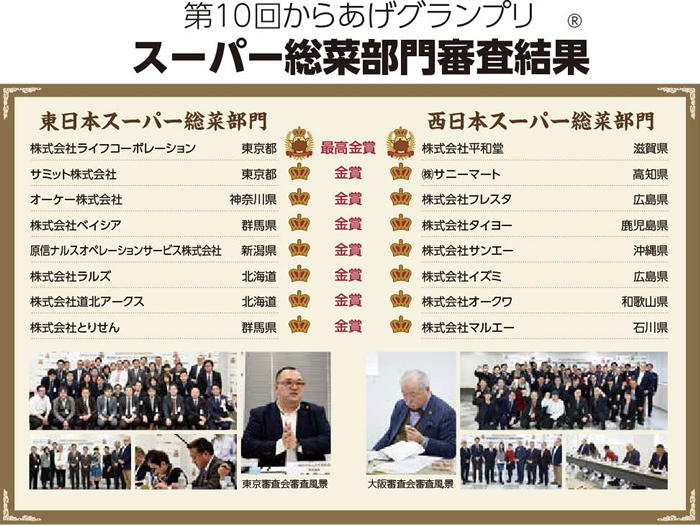 10th_souzai.jpg