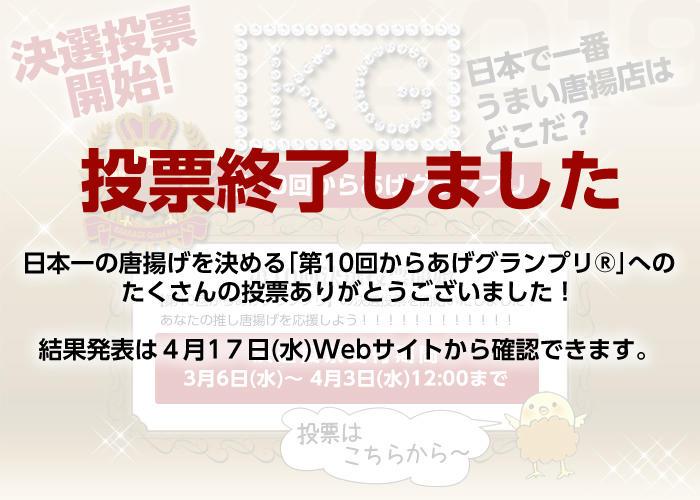 10th_touhyoukanryo.jpg