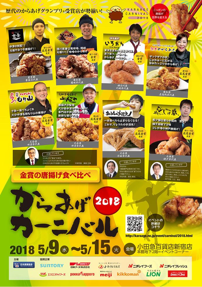 1804_karaage_shinjuku.jpg