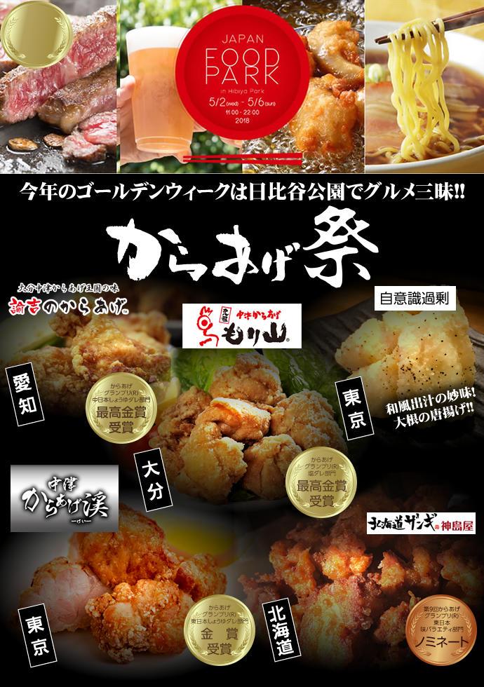 1805_japanfoodparkinhibiya.jpg