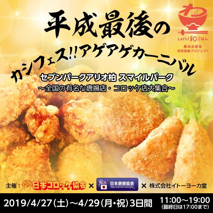 2019kashiwa.jpg