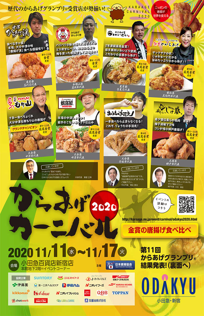 2020_karaage_shinjuku.jpg
