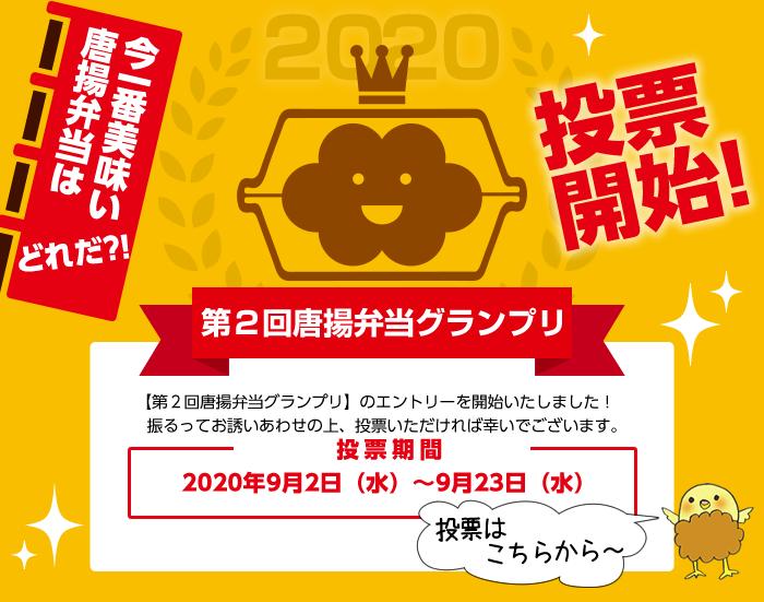 2020tohyo.png