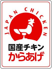 japanchicken.jpg