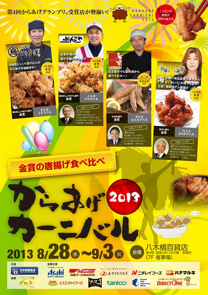 1309karaage_poster_saitama_ol.jpg