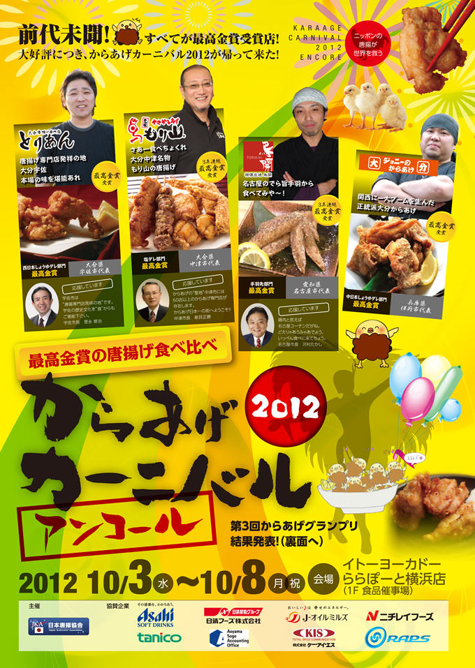 2012_10yokohama.jpg