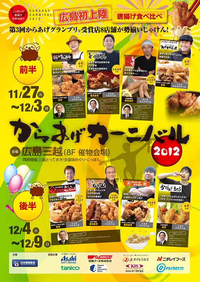 2012_hiroshima.jpg