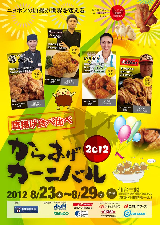 2012sendai_mitsukoshi.jpg