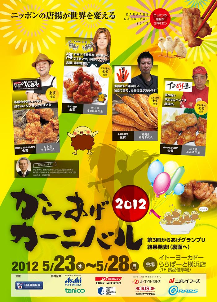 2012yokohama_ca.jpg