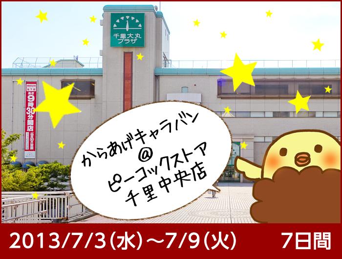 20130703senri.jpg
