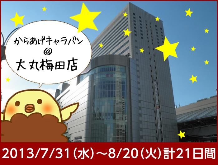 201307umeda.jpg