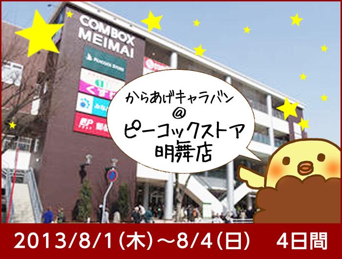201308meimai.jpg