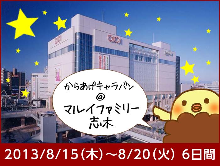 201308shiki.jpg