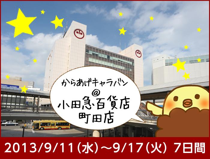201309machida.jpg