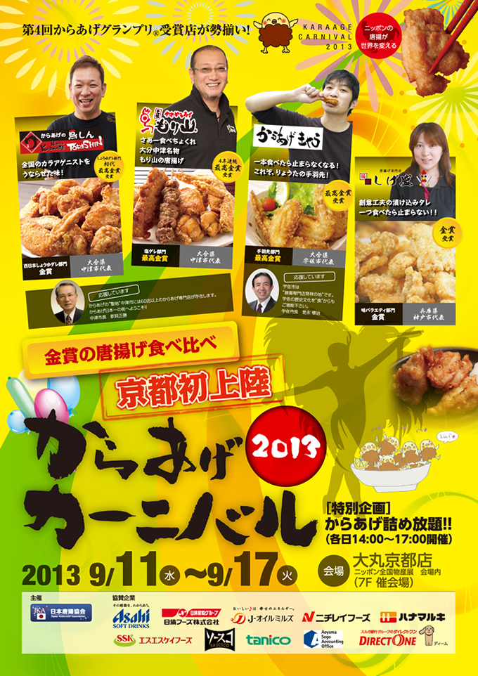 2013kyoto.jpg
