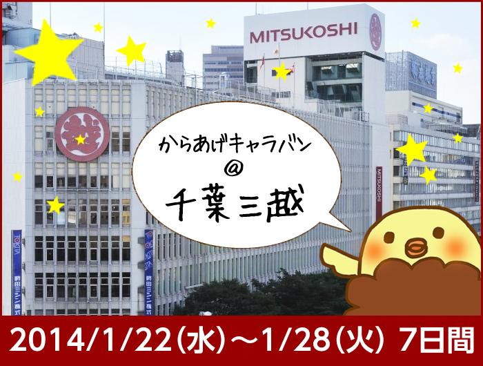 201401chiba.jpg