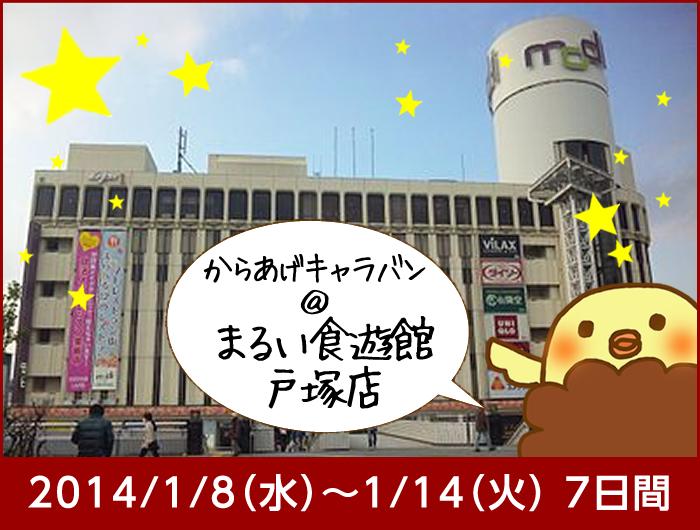 201401totuka2.jpg