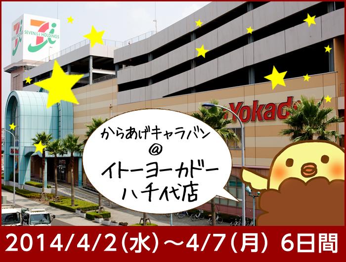 201404yachiyo.jpg