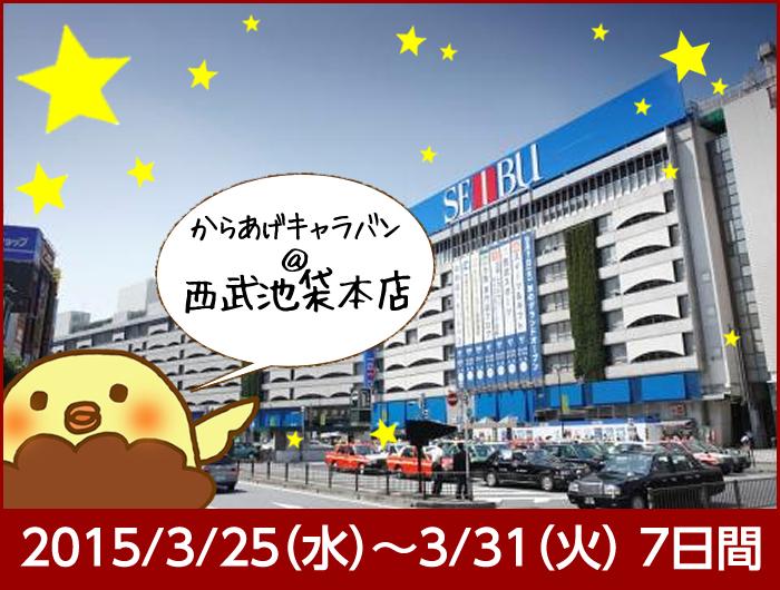 201503ikebukuro.jpg