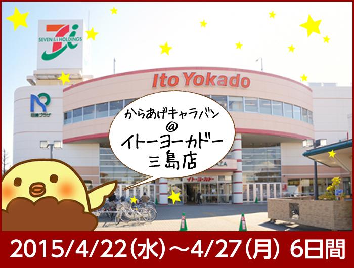 20150422mishima.jpg