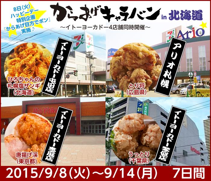 201509hokkaido.jpg