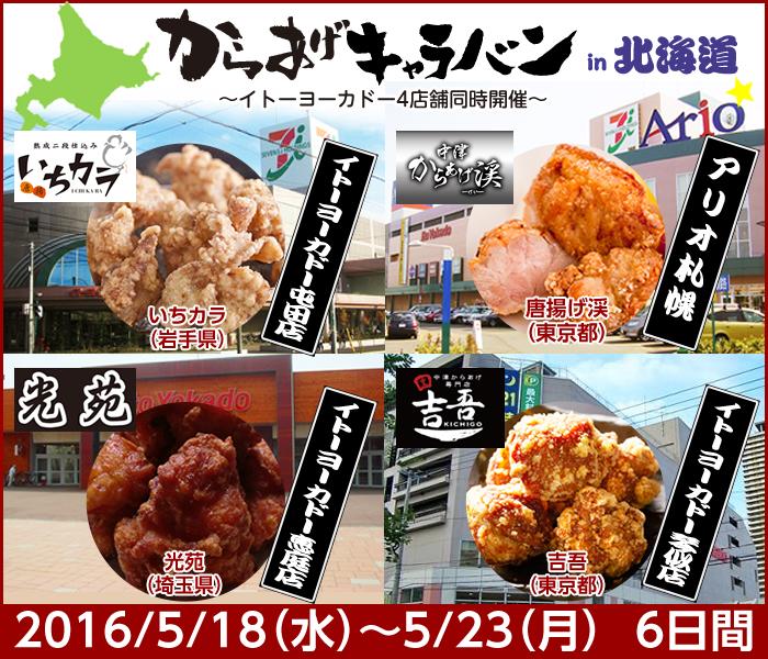 201605hokkaido.jpg