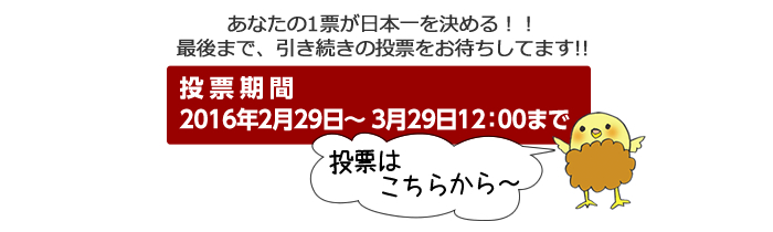 2016gp_cyuukan03.jpg