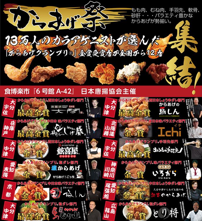 17食博覧会・大阪 からあげ祭 – 協会の試み