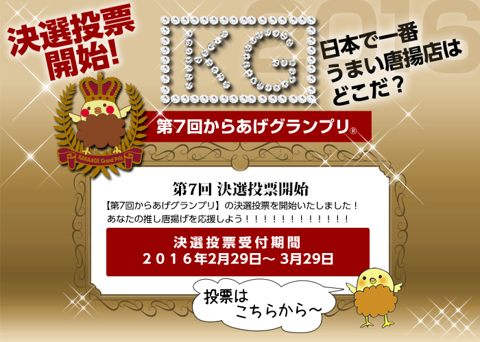 7th_kessen.jpg
