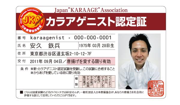 karaage-img02.jpg