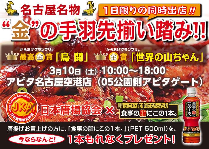 nagoya_tabekurabe.jpg
