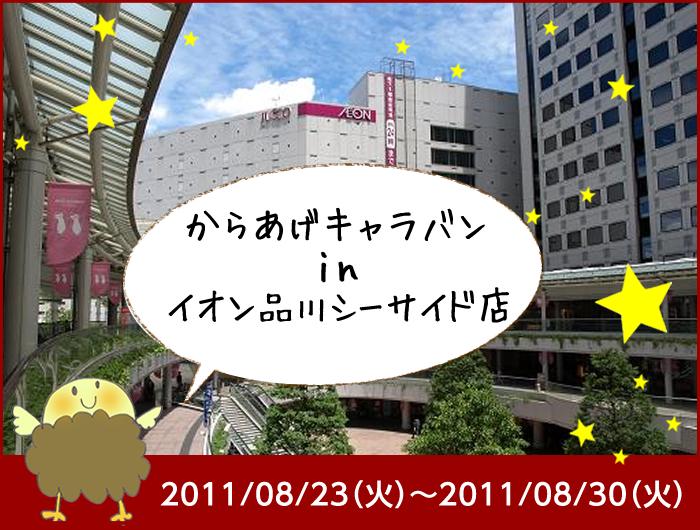 shinagawa08.jpg
