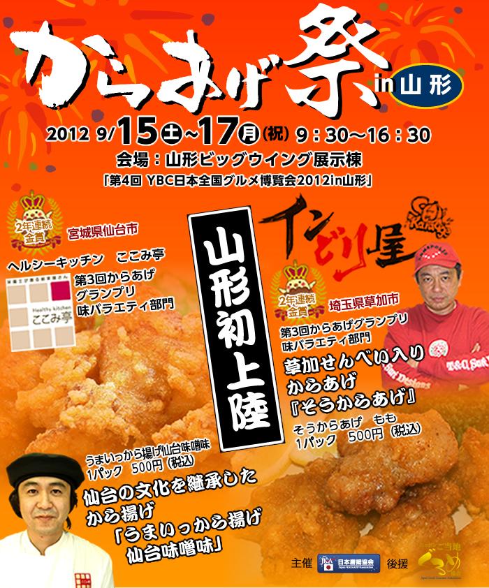yamagata2012.jpg