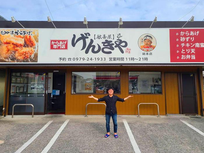 nakatsu-genkiya2.jpg