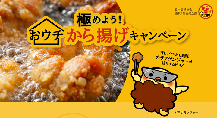 uchikara-campaign.png