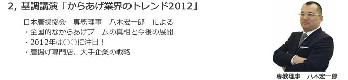 2012jyusyou03.jpg