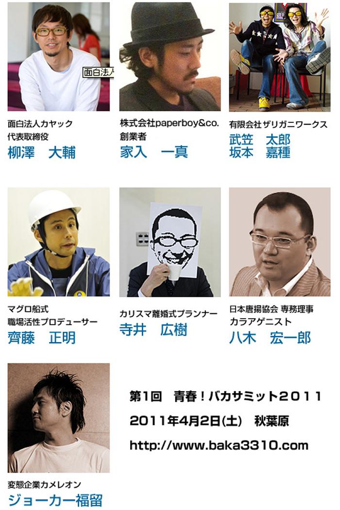 http://karaage.ne.jp/news/images/b3310.jpg