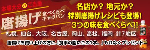 banner_tabekurabe.jpg