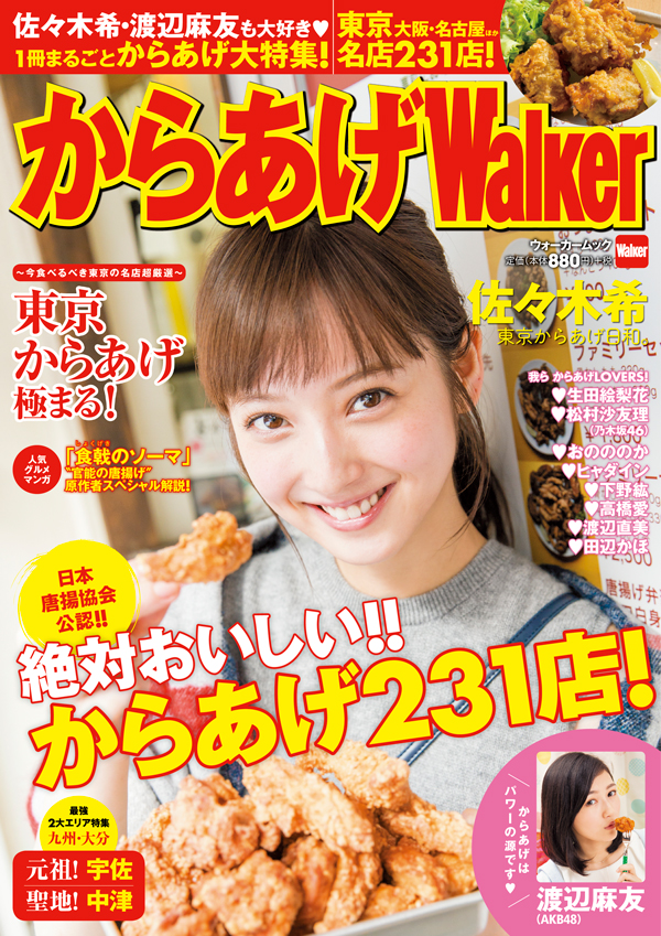 karaage_cover600.jpg