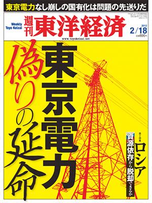 toyokeizai0218.jpg