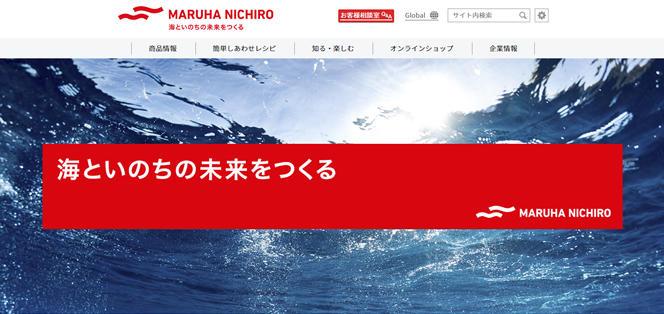 aruha-nichiro_hp.jpg