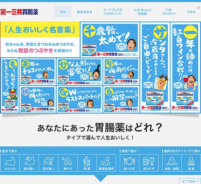 daiichisankyo.jpg