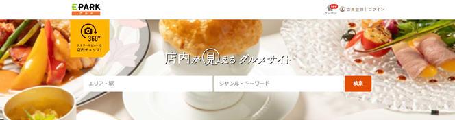 gourmet.epark.jpg
